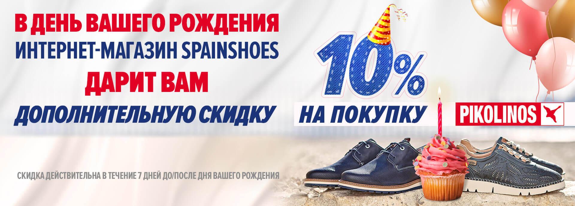 Фирменная обувь в интернет-магазине испанской обуви SpainShoes по выгодной стоимости.
